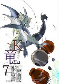 K博士の竜の生態調査報告書x/730日 7話