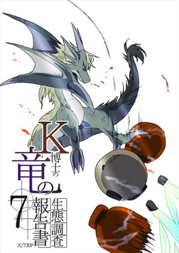 K博士の竜の生態調査報告書x/730日 7話-電子書籍