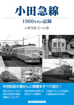 小田急線-電子書籍