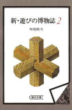 新・遊びの博物誌2-電子書籍