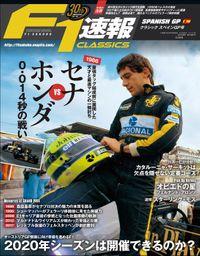 F1速報 2020 Rd02 CLASSICS スペインGP号