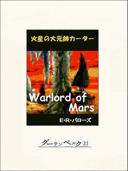 火星の大元帥カーター-電子書籍