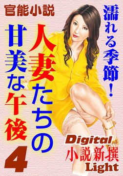 【官能小説】濡れる季節!人妻たちの甘美な午後4-電子書籍
