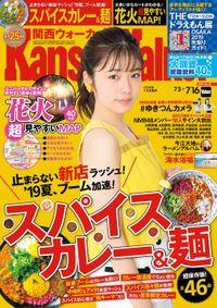 KansaiWalker関西ウォーカー 2019 No.15