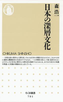 日本の深層文化-電子書籍