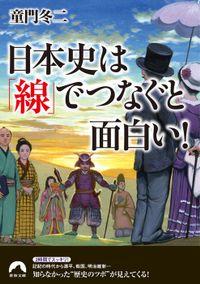 日本史は「線」でつなぐと面白い!(青春文庫)