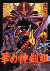 華の神剣組(7)