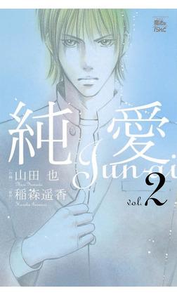 純愛 : 2-電子書籍