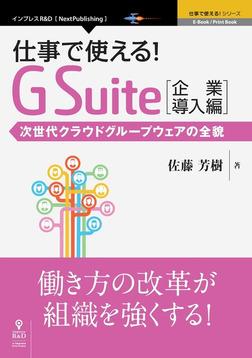 仕事で使える!G Suite 企業導入編 次世代クラウドグループウェアの全貌-電子書籍