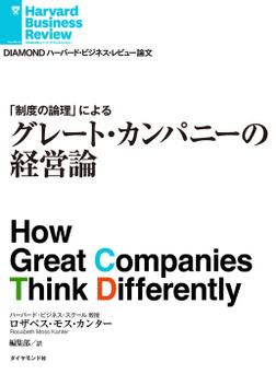 グレート・カンパニーの経営論-電子書籍