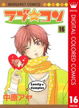 ラブ★コン カラー版 16-電子書籍