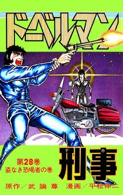 ドーベルマン刑事 第28巻-電子書籍