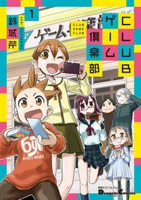 電撃4コマ コレクション CLUBゲーム倶楽部(1)