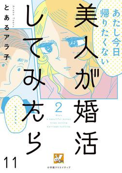 美人が婚活してみたら【分冊版】11-電子書籍