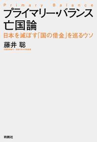 プライマリー・バランス亡国論 日本を滅ぼす「国の借金」を巡るウソ