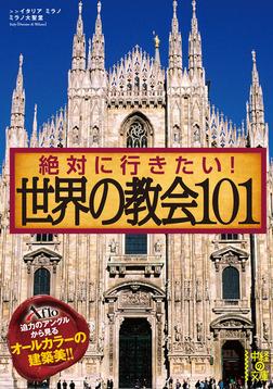絶対に行きたい! 世界の教会101-電子書籍