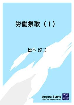労働祭歌(Ⅰ)-電子書籍