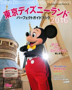 東京ディズニーランド パーフェクトガイドブック 2016-電子書籍