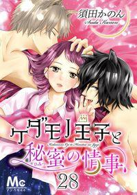 ケダモノ王子と秘蜜の情事 28