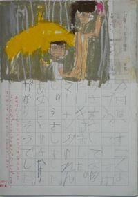 TALKEN絵日記22冊目