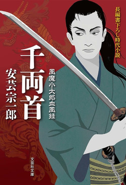 千両首 風魔小太郎血風録-電子書籍