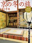 別冊旅の手帖 京の冬の旅2020