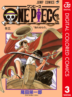 ONE PIECE カラー版 3-電子書籍