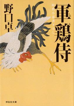 軍鶏侍-電子書籍