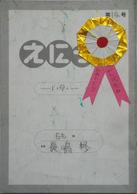 TALKEN絵日記14冊目
