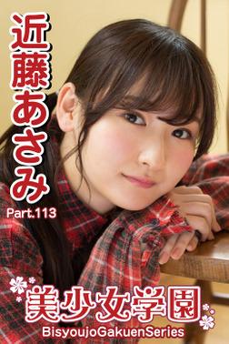 美少女学園 近藤あさみ Part.113-電子書籍
