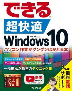 できる 超快適 Windows 10 パソコン作業がグングンはかどる本-電子書籍