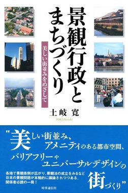 景観行政とまちづくり 美しい街並みをめざして-電子書籍