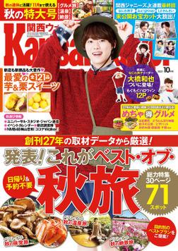KansaiWalker関西ウォーカー 2021年10月号-電子書籍