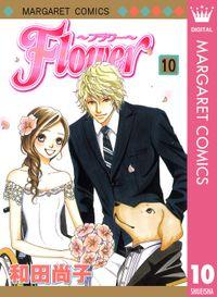 Flower~フラワー~ 10