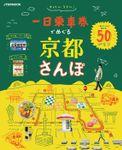 一日乗車券でめぐる京都さんぽ(2019年版)