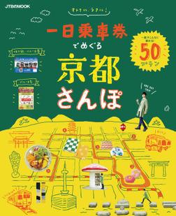 一日乗車券でめぐる京都さんぽ(2019年版)-電子書籍