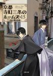 京都寺町三条のホームズ : 15 劇中劇の悲劇
