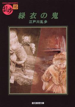 緑衣の鬼-電子書籍
