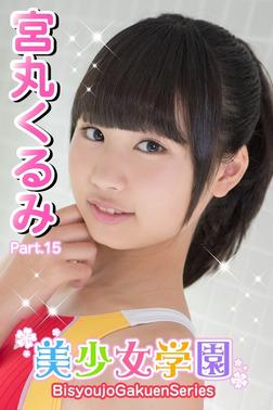 美少女学園 宮丸くるみ Part.15-電子書籍