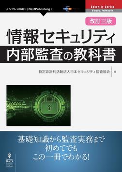 改訂三版 情報セキュリティ内部監査の教科書 -電子書籍