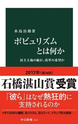 ポピュリズムとは何か - 民主主義の敵か、改革の希望か-電子書籍