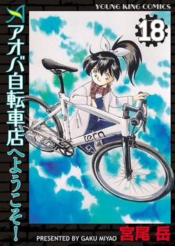 アオバ自転車店へようこそ! / 18-電子書籍