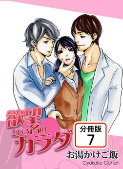 欲望という名のカラダ 【分冊版】(7)-電子書籍