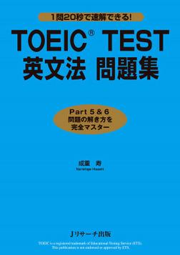 TOEIC(R)TEST英文法 問題集-電子書籍