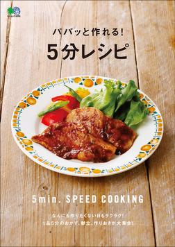 パパッと作れる! 5分レシピ-電子書籍