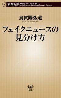 フェイクニュースの見分け方(新潮新書)
