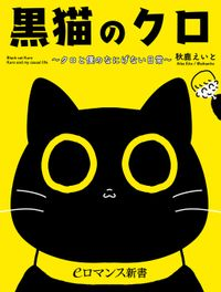 er-黒猫のクロ 〜クロと僕のなにげない日常〜