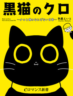 er-黒猫のクロ 〜クロと僕のなにげない日常〜-電子書籍
