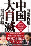 中国大自滅世界から排除される「ウソと略奪」の中華帝国の末路