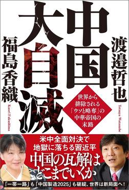 中国大自滅世界から排除される「ウソと略奪」の中華帝国の末路-電子書籍